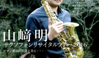 山﨑明 サクソフォーンリサイタルツアー 2016