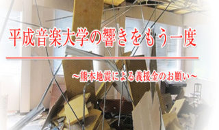 heiseiongakudaigaku shinsai.001