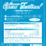 2017SummerOperaFestival