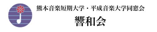 熊本音楽短期大学・平成音楽大学同窓会響和会HP